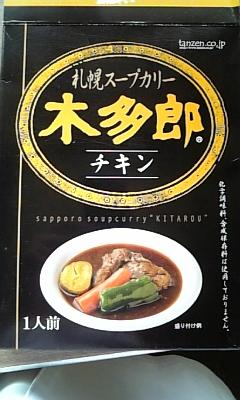 スープカレーでお昼ご飯〜