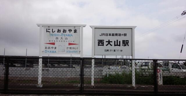 本州最南端の駅
